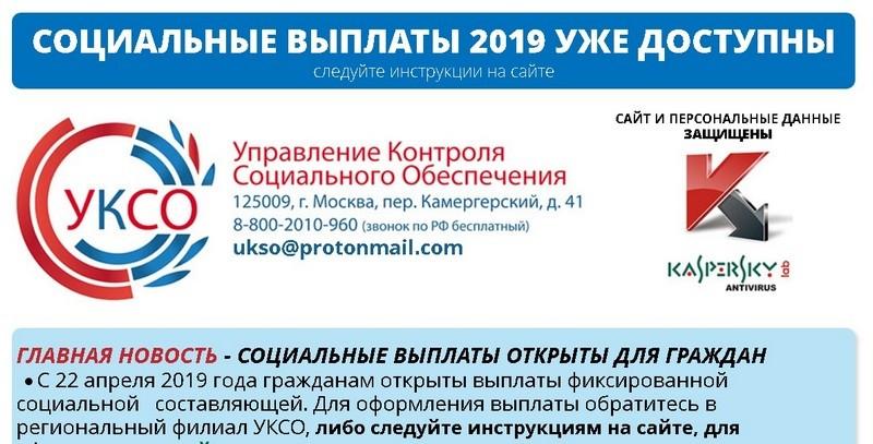Лохотрон УКСО